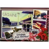 Открытка - Харьков #3