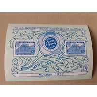 1957, 29 июля. Международная филателистическая выставка VI Фестиваль  Москва смотрите новые лоты марки как чистые так и гаш