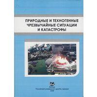 Природные и техногенные чрезвычайные ситуации и катастрофы (учебное пособие)