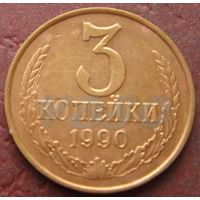 1195:  3 копейки 1990 СССР