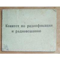 Удостоверение работника Бобруйского областного Радиокомитета. 1946 г.