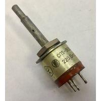СП5-35Б. 220 Ом. Переменный проволочный подстроечный резистор, потенциометр. СП5-35. 220Ом