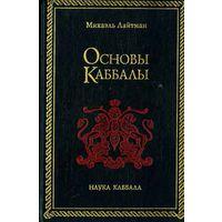 Основы каббалы. Михаэль Лайтман