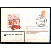 СССР 1981 ХМК СГ Москва Выставка книжная