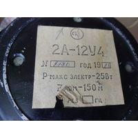 Динамик 2А-12У4.