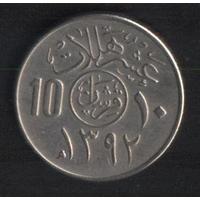 Саудовская Аравия 10 халала 1986 г. Сохран!!!