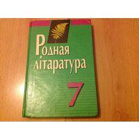 Родная литература 7 класс