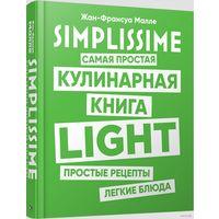 Simplissime. Самая простая кулинарная книга (уценка)