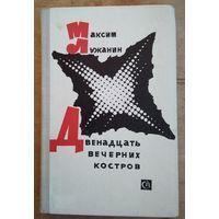 Максим Лужанин. Двенадцать вечерних костров.  Автограф автора