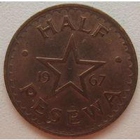 Гана 1/2 песев 1967 г.
