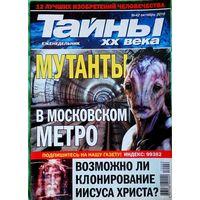 "Журнал ""Тайны ХХ века"", No42, 2010 год"