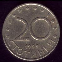 20 стотинок 1999 год Болгария 2