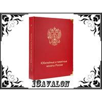 Альбом для всех юбилейных монет России с 1999 г по н.в. по Сериям. Коллекционер Коллекционеръ