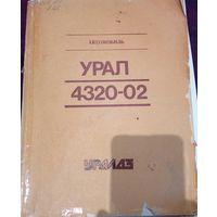 Урал 4320-02
