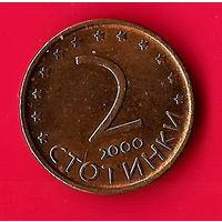 01-26 Болгария, 2 стотинки 2000 г.