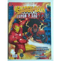 Человек-паук. Комикс Marvel. Герои и злодеи. #49
