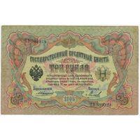 Россия,  3 рубля 1905 Коншин Михеев