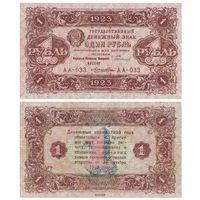[КОПИЯ] 1 рубль 1923г. 2-й вып.
