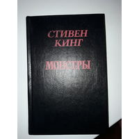 Стивен Кинг Монстры