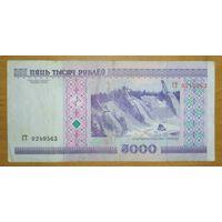 5000 рублей 2000 года, серия СТ