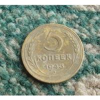 5 копеек 1943 сохран,  распродажа коллекции с 1 рубля , смотрите другие мои лоты !