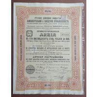 Россия Акция Донецк 1907--100 рублей