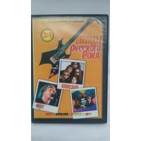 DVD Король и Шут, Ария.