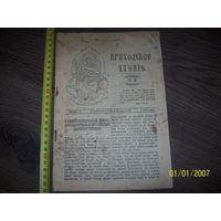 Приходское чтение 1915 год
