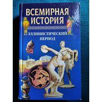 Всемирная история  Эллинистический период