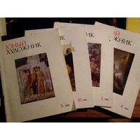 Журнал Юный Художник No 3,4,5,10 за 1984