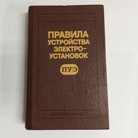 Правила устройства электроустановок. ПУЭ. 6-е издание. Энергоатомиздат