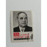 1965 СССР. День памяти Г. Георгиу-Дежа. Полная серия