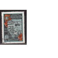 """СССР-1957, (Заг.1905)   гаш.(2),  Завод """"Красный пролетарий"""""""