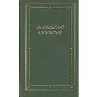 Иннокентий Анненский. Стихотворения и трагедии. Серия: Библиотека поэта