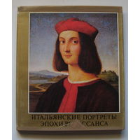 Итальянские портреты эпохи Ренессанса - 1983