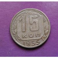 15 копеек 1955 года СССР #11