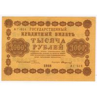 1000 рублей 1918 год Пятаков Стариков СОСТОЯНИЕ аUNC-EF серия АГ 614
