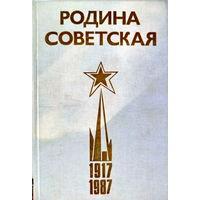 Родина Советская 1917-1987. Исторический очерк