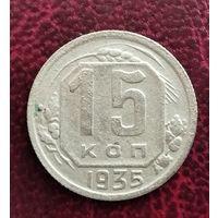 15 копеек 1935 год СССР. Хорошее состояние
