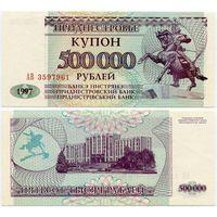 Приднестровье. 500 000 рублей (образца 1997 года, P33, aUNC) [серия АВ]