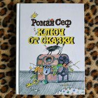 Роман Сеф. Ключ от сказки (иллюстратор Юрий Ващенко)