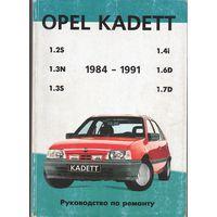 Руководство по ремонту OPEL KADETT 1984-1991