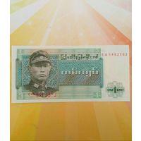 Бирма 1 кьят
