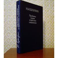 Проблемы теории и практики социализма Н.И.Бухарин
