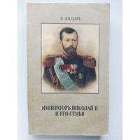 П. Жильяр Император Николай Второй и его семья
