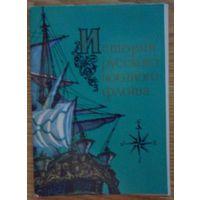 Флот парус бой корабль эскадра история живопись