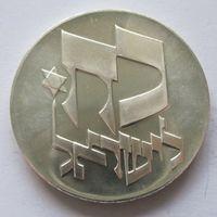 Израиль 25 лир 5736 (1976) 28 лет независимости - серебро 26 гр. 0,900