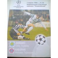 07.04.1999-Динамо Киев Украина--Бавария Германия--лига чемпионов