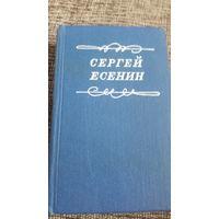 Сергей есенин.карманный сборник