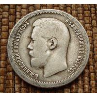 50 копеек 1897 (*) ! Николай II Российская Империя! Хороший полтинник !!! Коллекция! ВОЗМОЖЕН ОБМЕН !